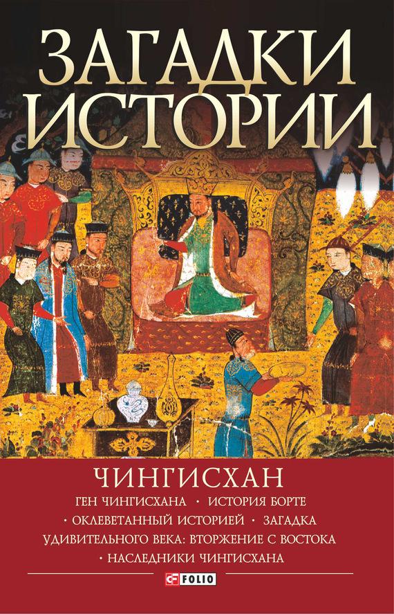 Обложка книги Загадки истории. Чингисхан, автор Н. А. Рощина