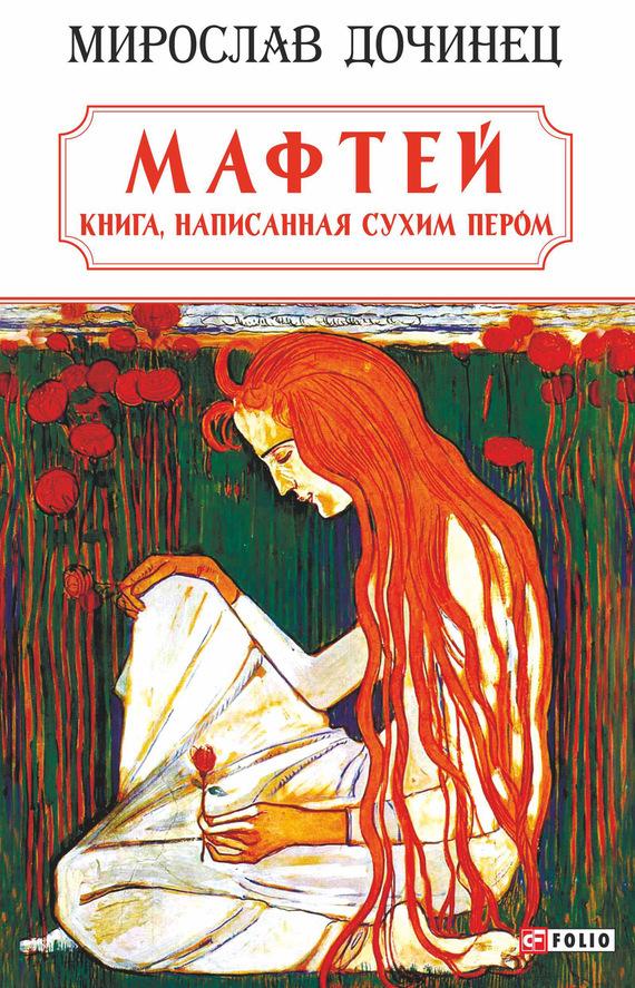 Мирослав Дочинец бесплатно