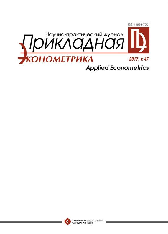 Отсутствует Прикладная эконометрика №3 (47) 2017 отсутствует прикладная эконометрика 3 39 2015