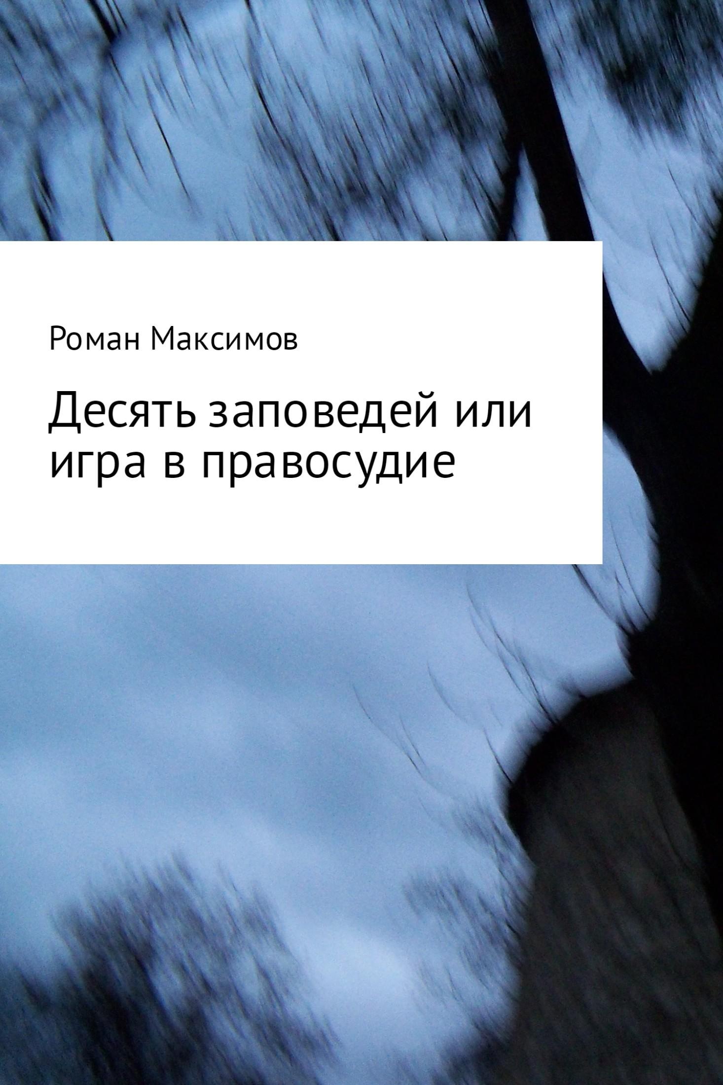 Обложка книги Десять заповедей или игра в правосудие, автор Роман Романович Максимов