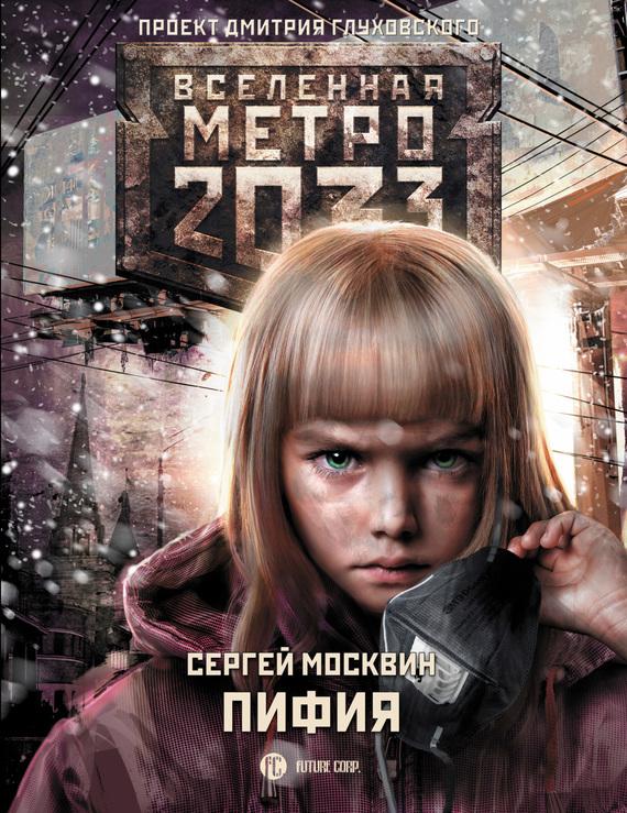 Сергей Москвин Метро 2033: Пифия сергей семенов метро 2033 о чем молчат выжившие сборник