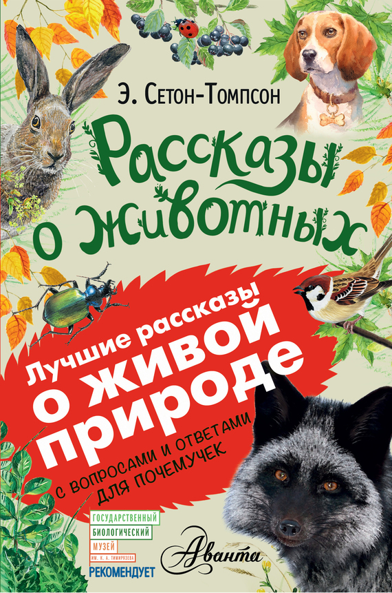 Эрнест Сетон-Томпсон - Рассказы о животных. С вопросами и ответами для почемучек