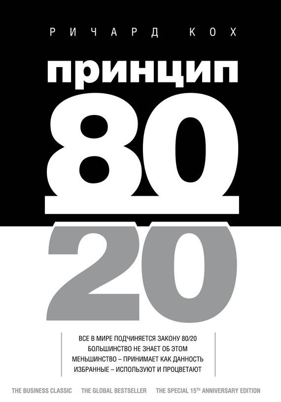 Ричард Кох Принцип 80/20