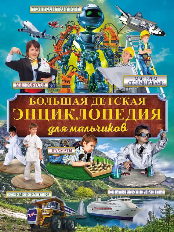 Д. С. Смирнов бесплатно