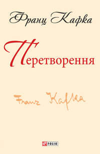 Франц Кафка - Перетворення (збірник)
