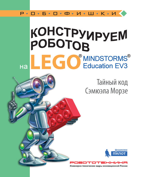 Виктор Тарапата Конструируем роботов на LEGO MINDSTORMS Education EV3. Тайный код Сэмюэла Морзе декорации lego education 9385 4