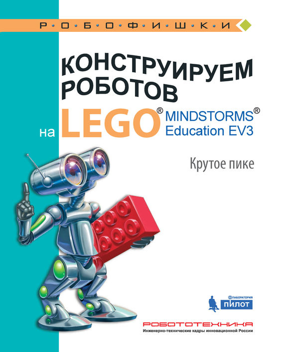 Виктор Тарапата Конструируем роботов на LEGO MINDSTORMS Education EV3. Крутое пике