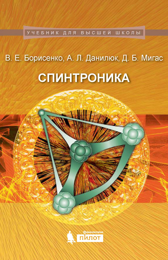 А. Л. Данилюк Спинтроника нанотехнологии в электронике выпуск 2