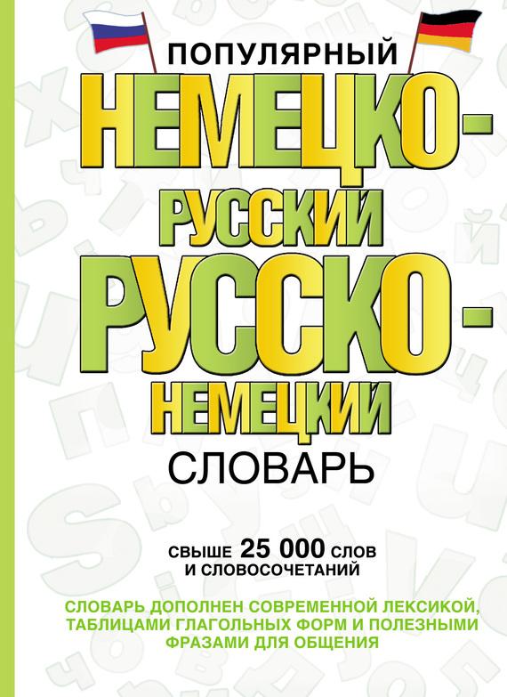Отсутствует Популярный немецко-русский русско-немецкий словарь карманный немецко русский русско немецкий словарь 25000 слов и выражений