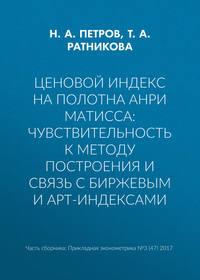 Т. А. Ратникова - Ценовой индекс на полотна Анри Матисса: чувствительность к методу построения и связь с биржевым и арт-индексами