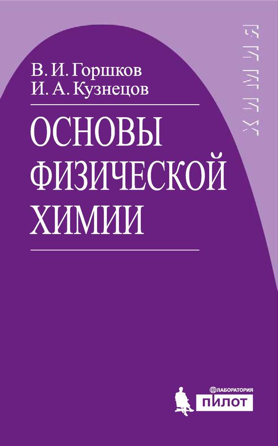В. И. Горшков Основы физической химии кульков д е севастополь и ялта 2 е изд