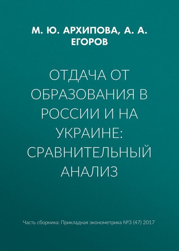 Отдача от образования в России и на Украине: сравнительный анализ ( М. Ю. Архипова  )