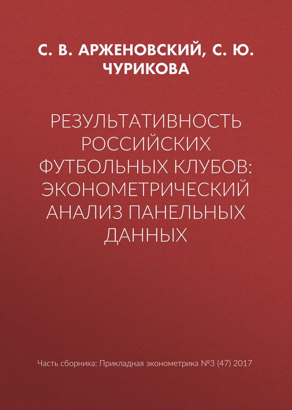 С. В. Арженовский бесплатно