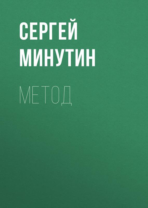 Сергей Минутин Метод цикл лыжи детские быстрики цикл