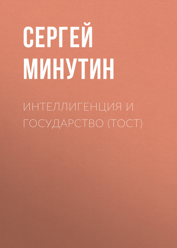 Сергей Минутин. Интеллигенция и государство (тост)