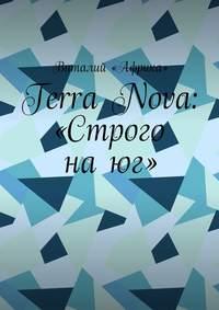 - Terra Nova: «Строгонаюг»