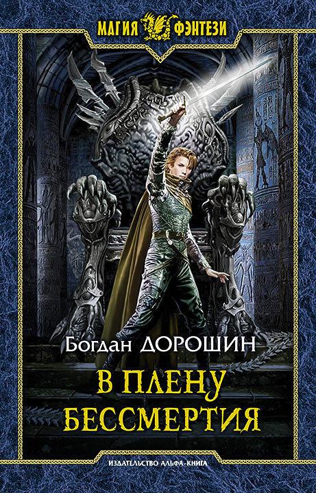 Богдан Дорошин. В плену бессмертия