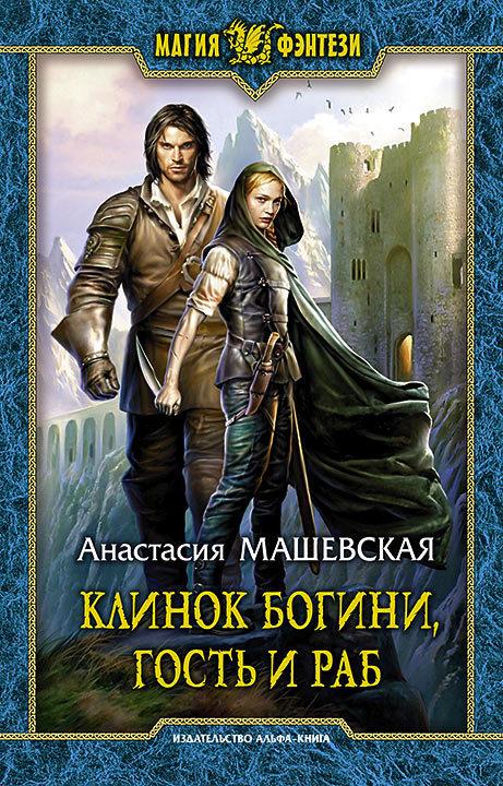 Анастасия Машевская Клинок Богини, гость и раб орудие ведьмы любовь