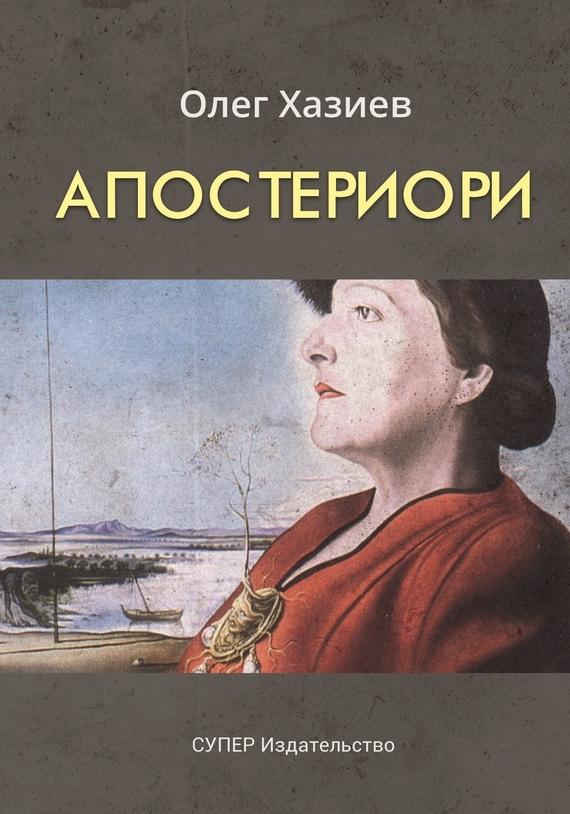 Олег Хазиев Апостериори (сборник) олег газманов