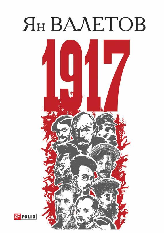 1917, или Дни отчаяния
