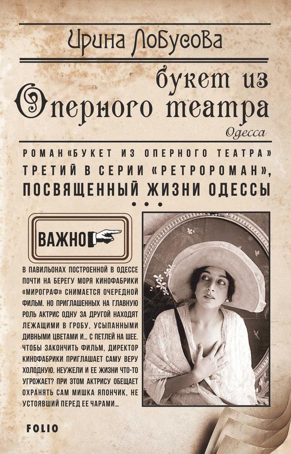Ирина Лобусова Букет из Оперного театра купить чехлы на мобильный в одессе