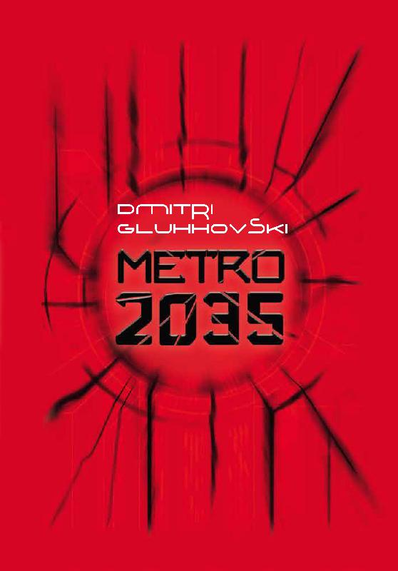 Дмитрий Глуховский Metro 2035