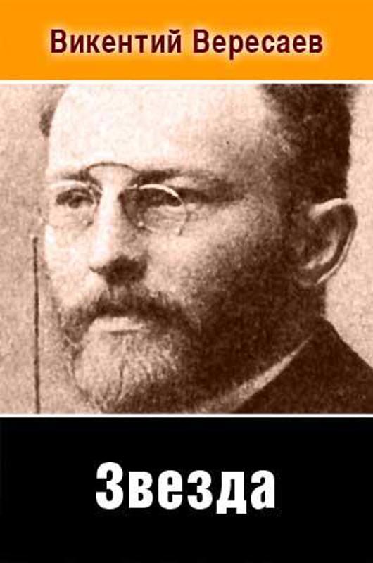 Обложка книги Звезда, автор Викентий Вересаев