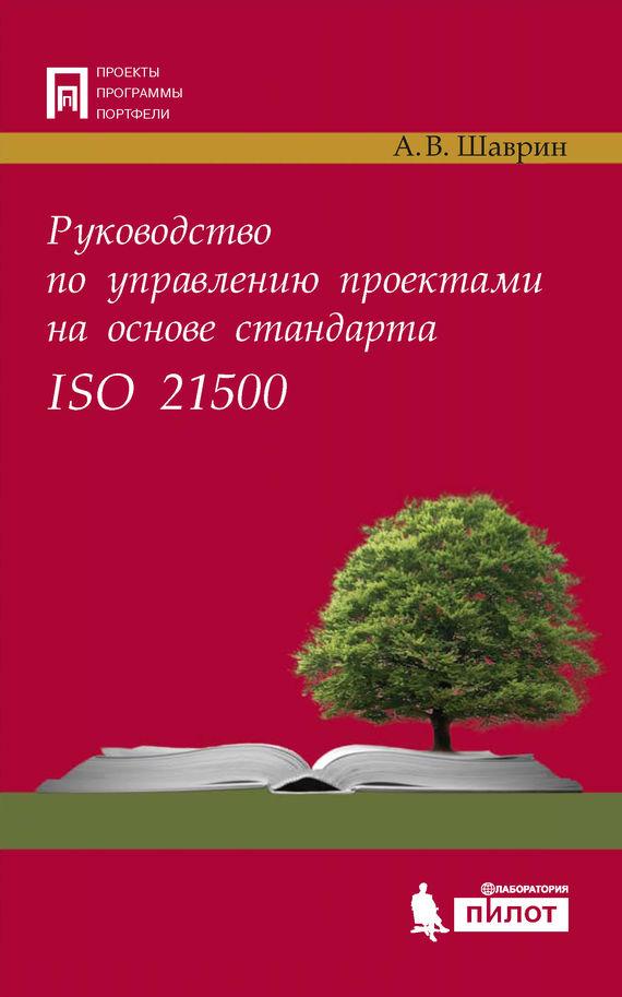 А. В. Шаврин Руководство по управлению проектами на основе стандарта ISO 21500 скотт беркун искусство управления it проектами