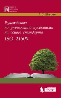 А. В. Шаврин - Руководство по управлению проектами на основе стандарта ISO 21500