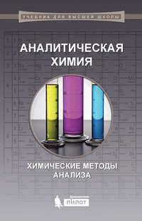 А. Ф. Жуков - Аналитическая химия. Химические методы анализа