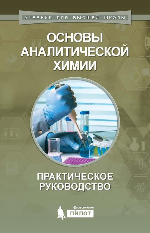 Обложка книги Основы аналитической химии. Практическое руководство, автор А. В. Гармаш