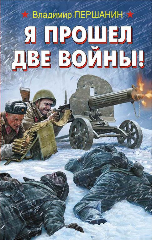 Владимир Першанин. Я прошел две войны!