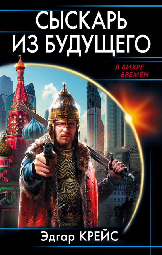 Эдгар Крейс - Сыскарь из будущего