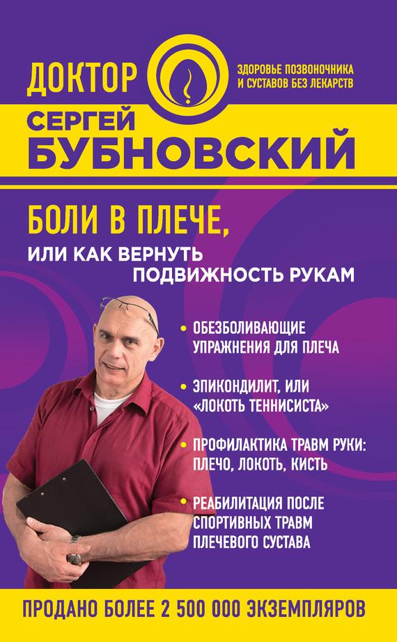 Сергей Бубновский - Боли в плече, или Как вернуть подвижность рукам