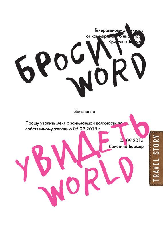 Кристина Тюрмер - Бросить Word, увидеть World. Офисное рабство или красота мира