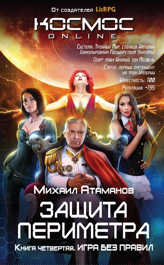 Михаил Атаманов - Защита Периметра. Игра без правил