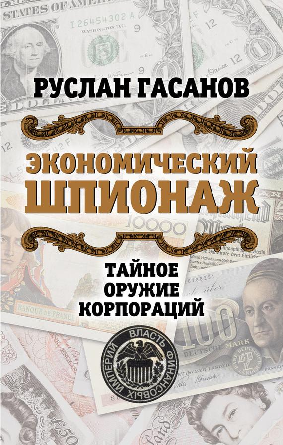 Руслан Гасанов Экономический шпионаж. Тайное оружие корпораций атаманенко и шпионаж война без трупов