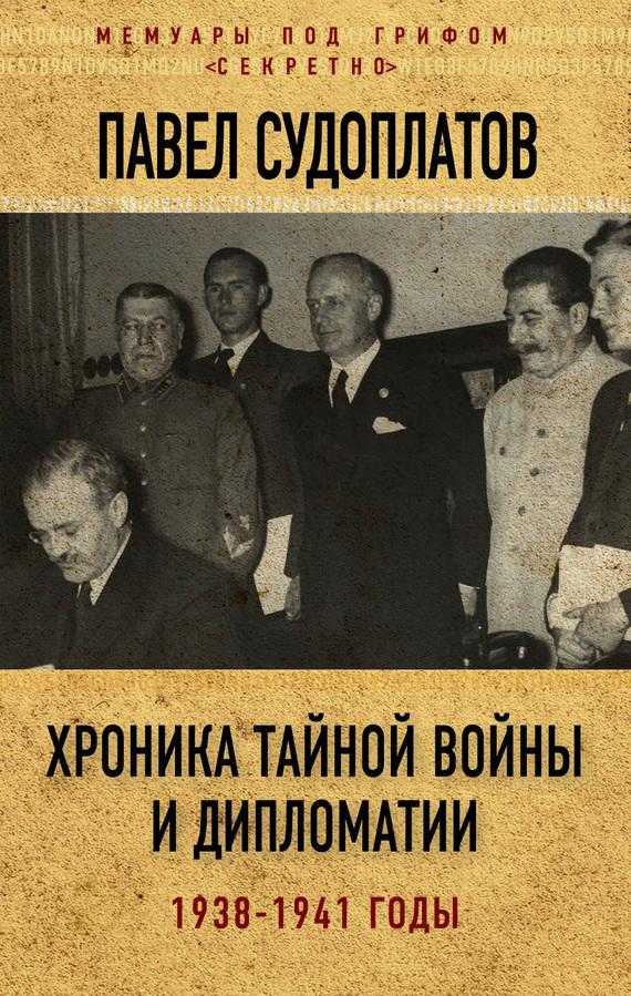 Павел Судоплатов бесплатно