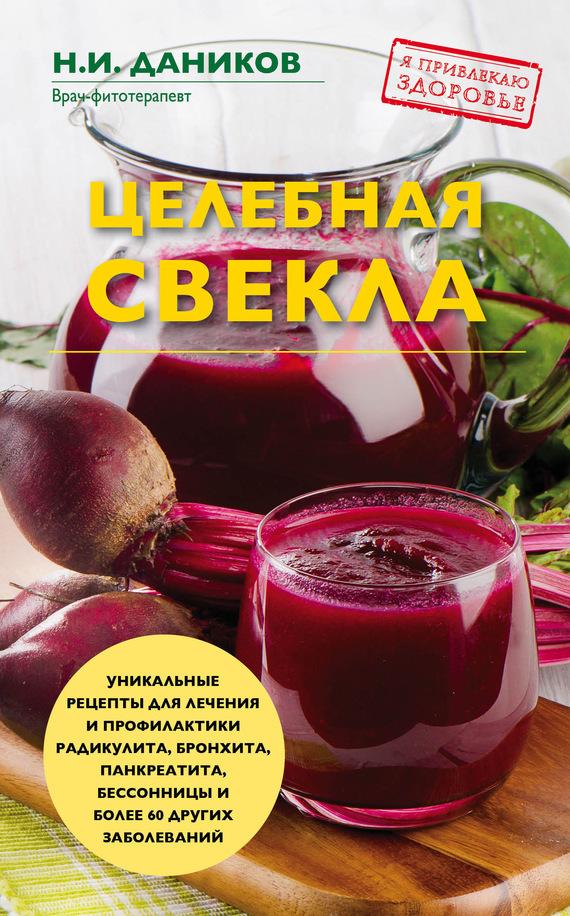 Николай Даников Целебная свекла лекарственные препараты