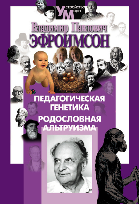 В. П. Эфроимсон Педагогическая генетика. Родословная альтруизма санкт петербургская дворянская родословная книга роды чье внесение