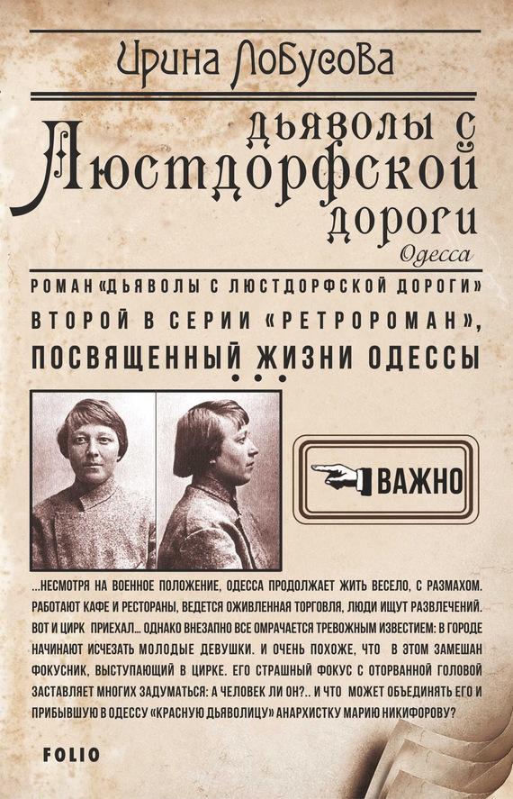 Ирина Лобусова Дьяволы с Люстдорфской дороги ирина лобусова королевы привоза