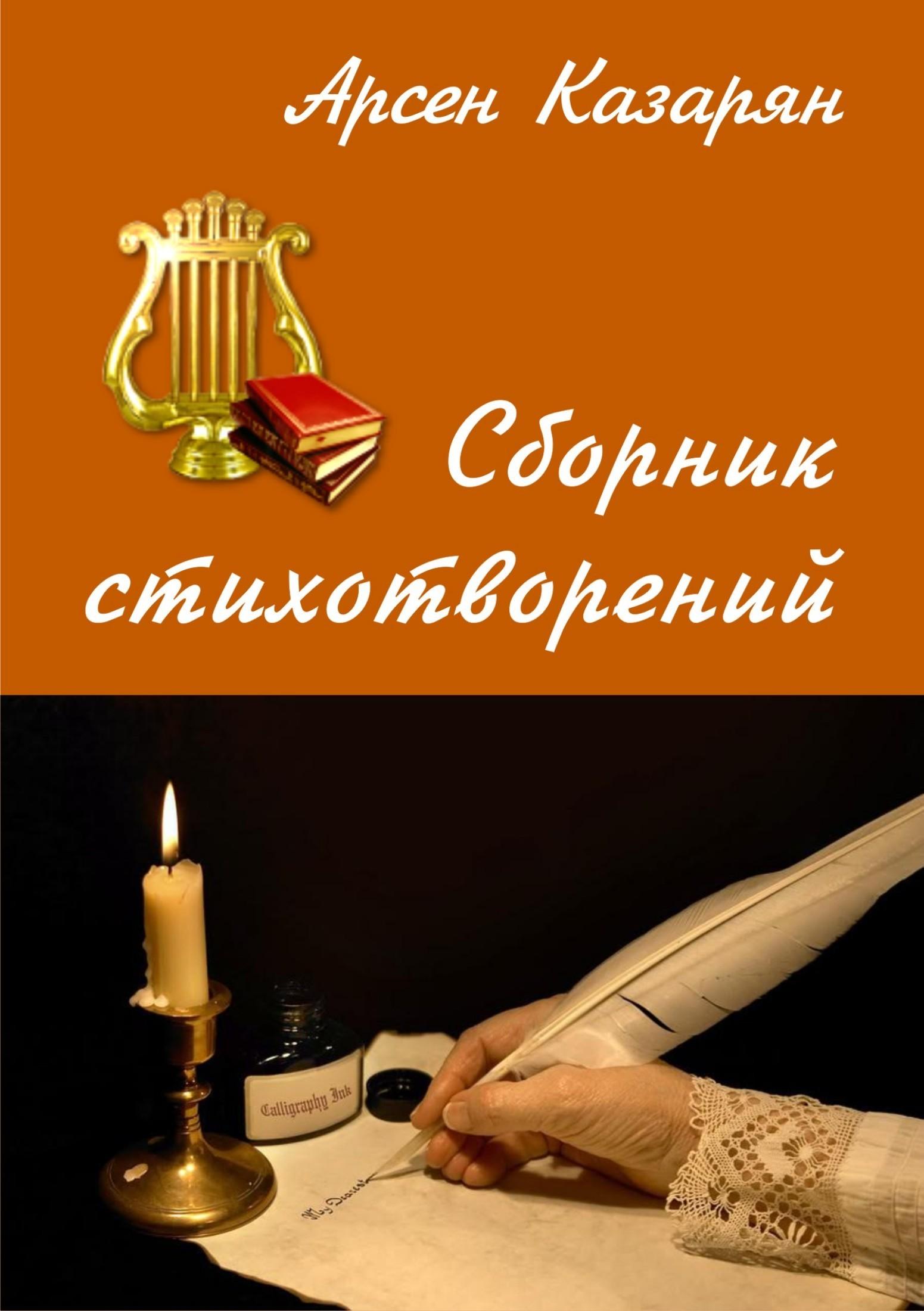 Арсен Суренович Казарян Сборник стихотворений арсен даллан автономный человек