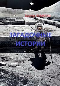 Виктор Валерьевич Бумагин - Загадочные истории