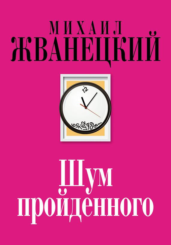Михаил Жванецкий Шум пройденного (сборник) михаил жванецкий я вчера видел раков