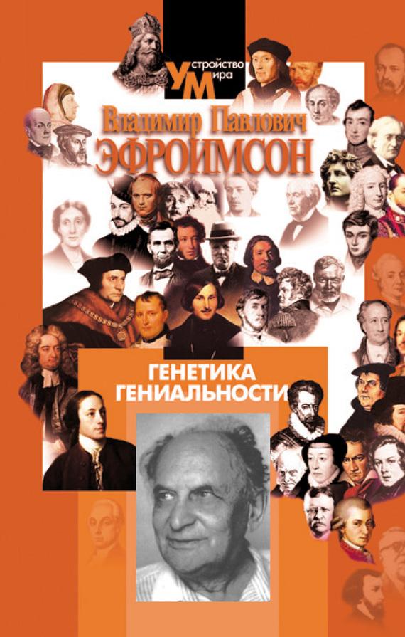 Владимир Эфроимсон - Генетика гениальности