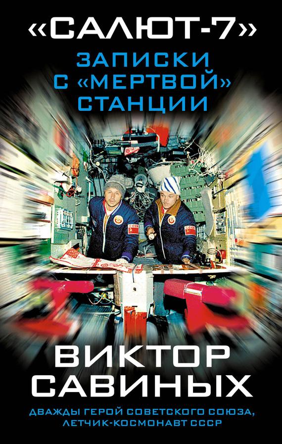 Виктор Савиных «Салют-7». Записки с «мертвой» станции прихожая салют 7