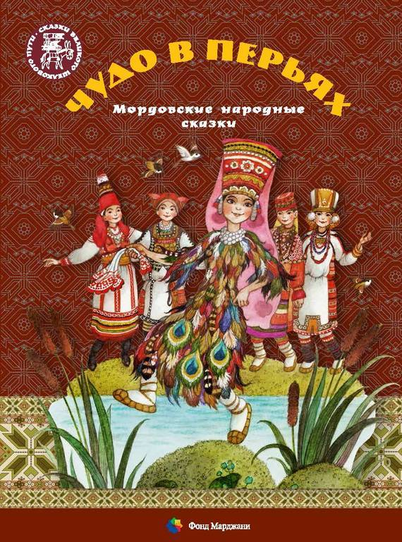 Алена Каримова - Чудо в перьях. Мордовские народные сказки