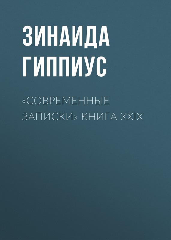 «Современные записки» Книга XXIX