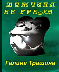 Галина Трашина Мужчина её греха