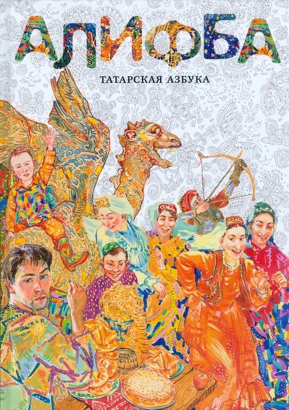 Алена Каримова - Алифба. Татарская азбука
